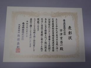 画像:現場代理人宇津宮昌一次長が特別賞を授与されました。1
